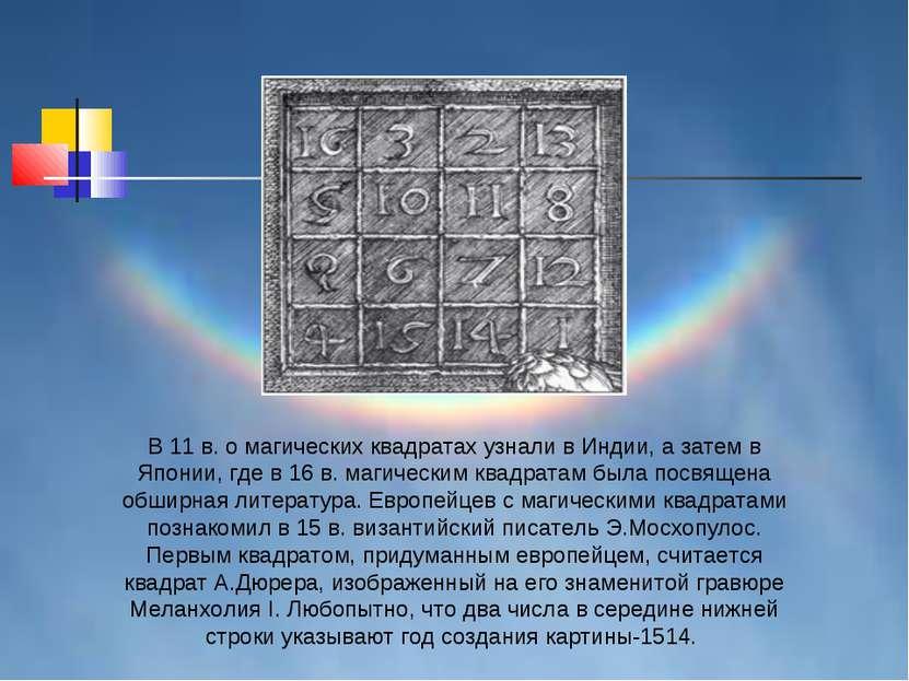 В 11 в. о магических квадратах узнали в Индии, а затем в Японии, где в 16 в. ...