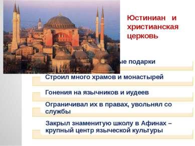 Юстиниан и христианская церковь