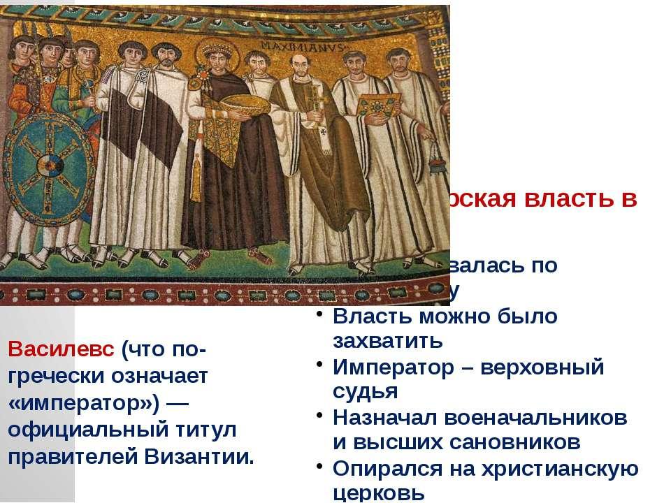 Василeвс (что по-гречески означает «император») — официальный титул правителе...