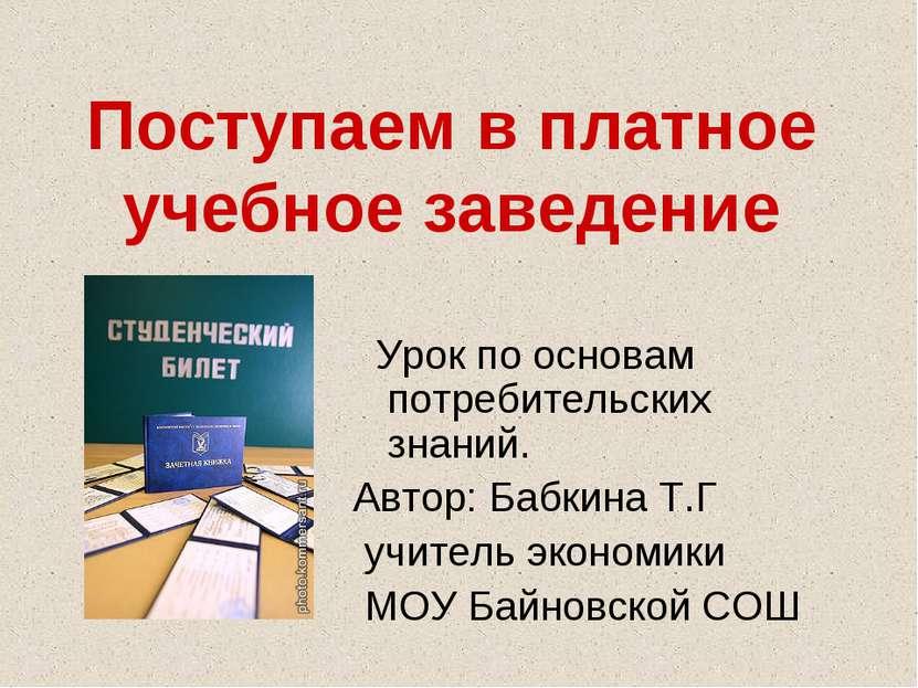 Поступаем в платное учебное заведение Урок по основам потребительских знаний....