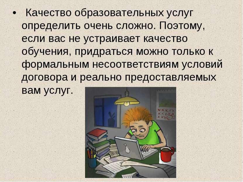• Качество образовательных услуг определить очень сложно. Поэтому, если вас н...