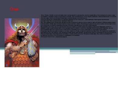 Огма Огма, (Огмиос, Огмий) в кельтской мифологии солнечноликий бог красноречи...