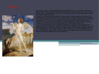 Аонгус Аонгус (Аэнгус, Оэнгус), в ирландской мифологии прекрасный бог любви, ...