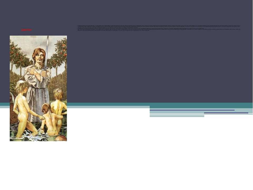 Диан Кехт В мифологии ирландских кельтов Диан Кехт — бог врачевания, часто из...