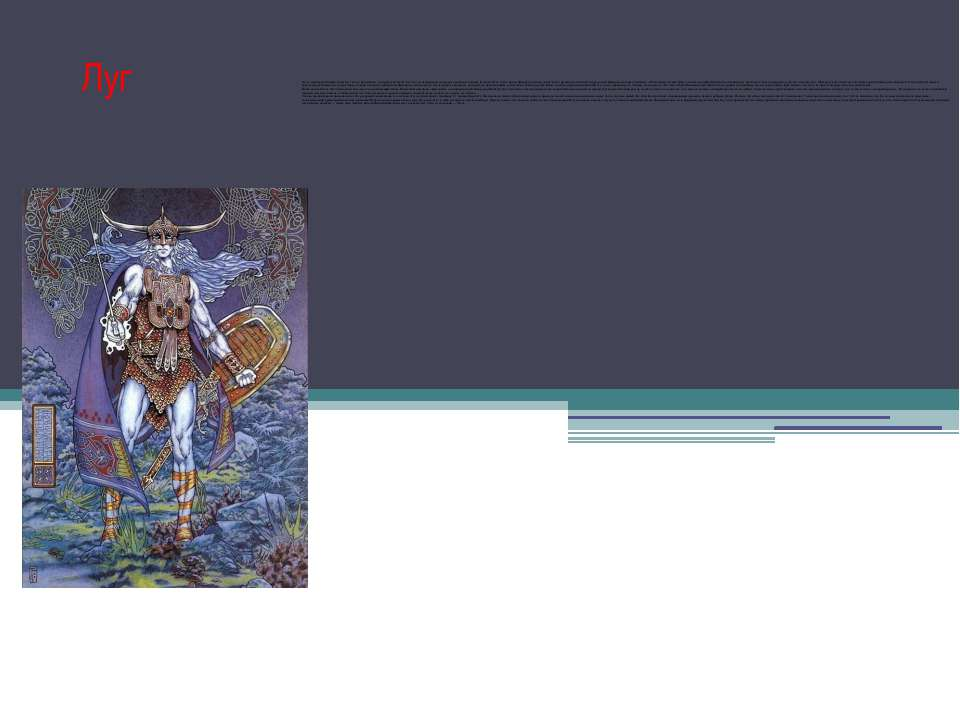 Луг Луг, в ирландской мифологии бог света, связанный с солярным культом. Его ...