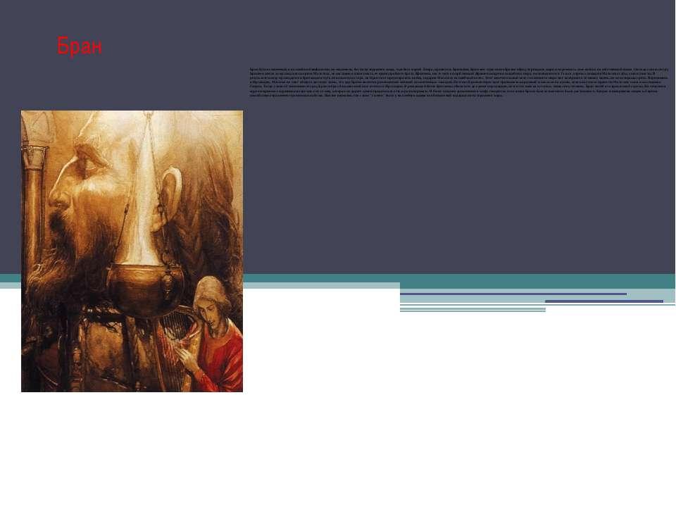 Бран Бран Благословенный, в валлийской мифологии, по-видимому, бог потусторон...