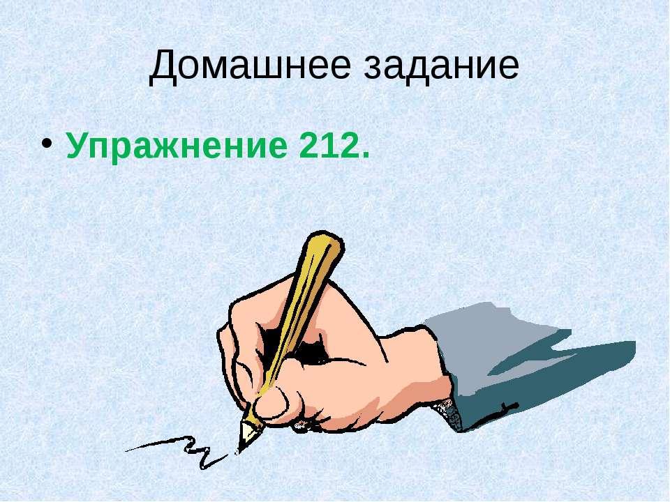 Домашнее задание Упражнение 212.