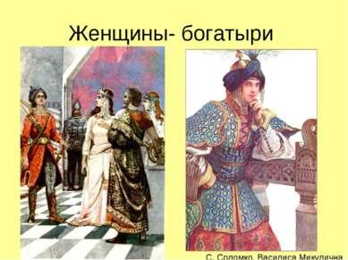 Женщины- богатыри С. Соломко. Василиса Микулична