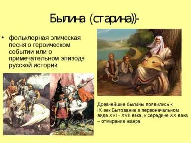 Былина (старина))- фольклорная эпическая песня о героическом событии или о пр...
