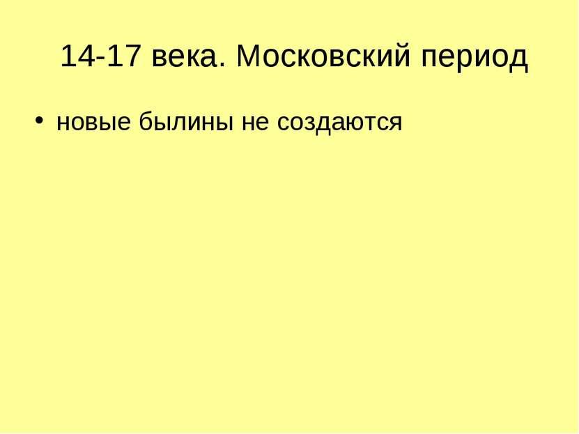 14-17 века. Московский период новые былины не создаются