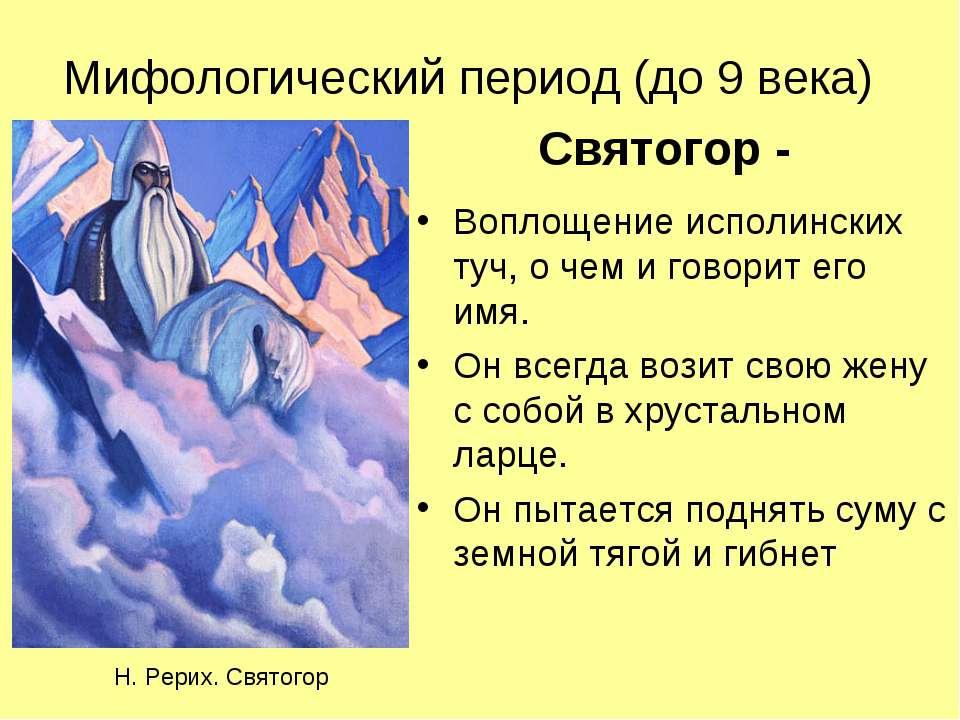 Мифологический период (до 9 века) Воплощение исполинских туч, о чем и говорит...