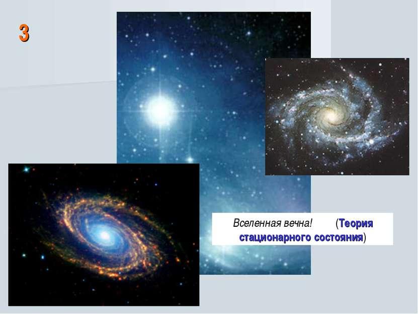 3 Вселенная вечна! (Теория стационарного состояния)