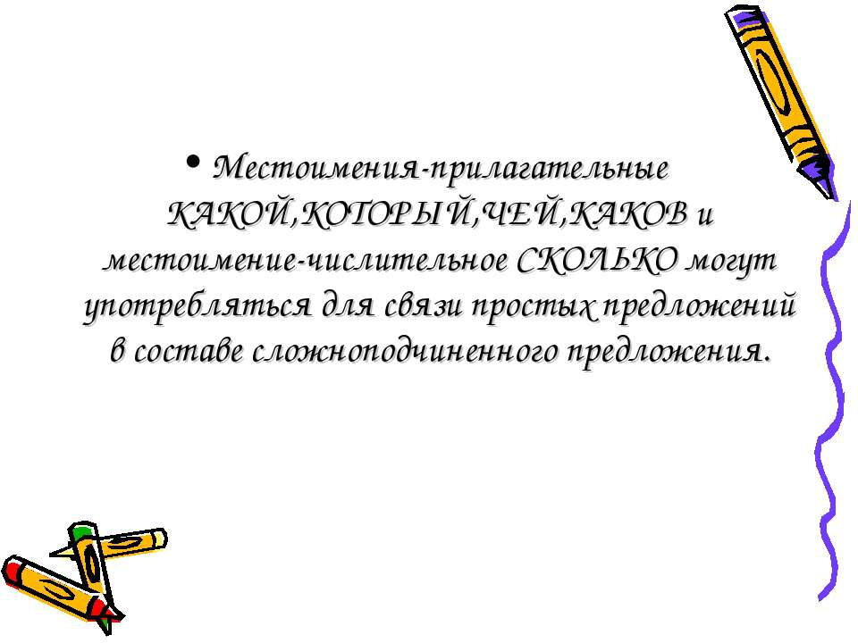 Местоимения-прилагательные КАКОЙ,КОТОРЫЙ,ЧЕЙ,КАКОВ и местоимение-числительное...