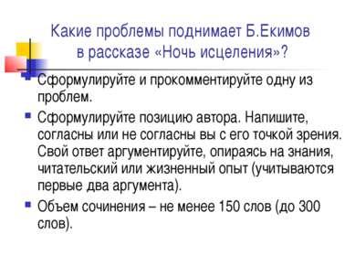 Какие проблемы поднимает Б.Екимов в рассказе «Ночь исцеления»? Сформулируйте ...