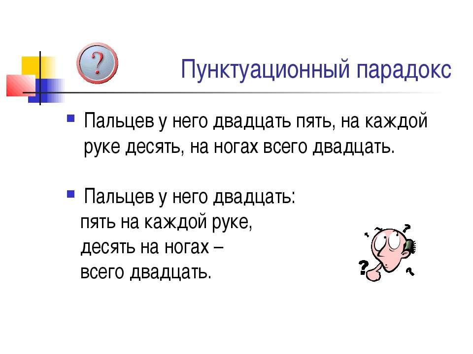 Пунктуационный парадокс Пальцев у него двадцать пять, на каждой руке десять, ...