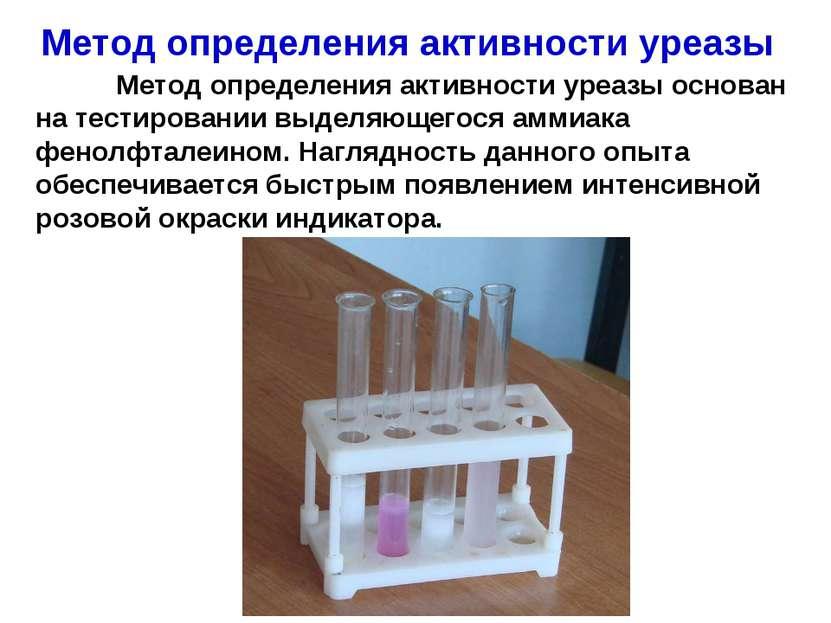 Метод определения активности уреазы Метод определения активности уреазы основ...