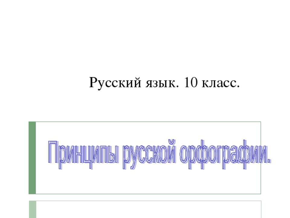 Русский язык. 10 класс.