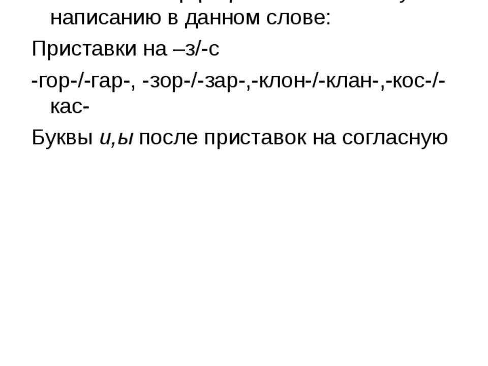 Фонетический принцип русской орфографии Написание орфограмм соответствует нап...