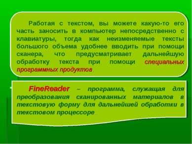 Работая с текстом, вы можете какую-то его часть заносить в компьютер непосред...