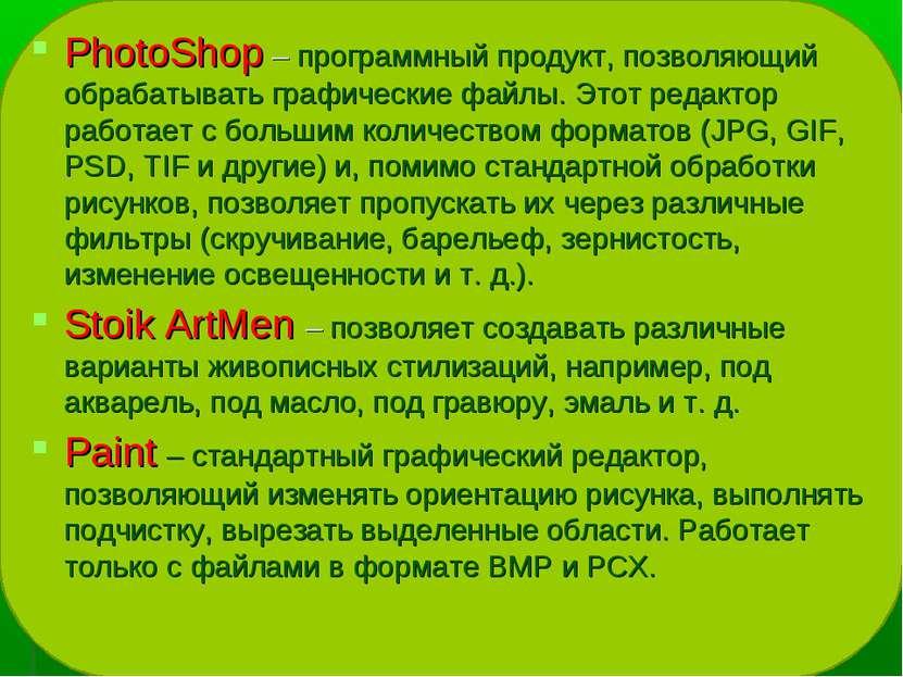 PhotoShop – программный продукт, позволяющий обрабатывать графические файлы. ...