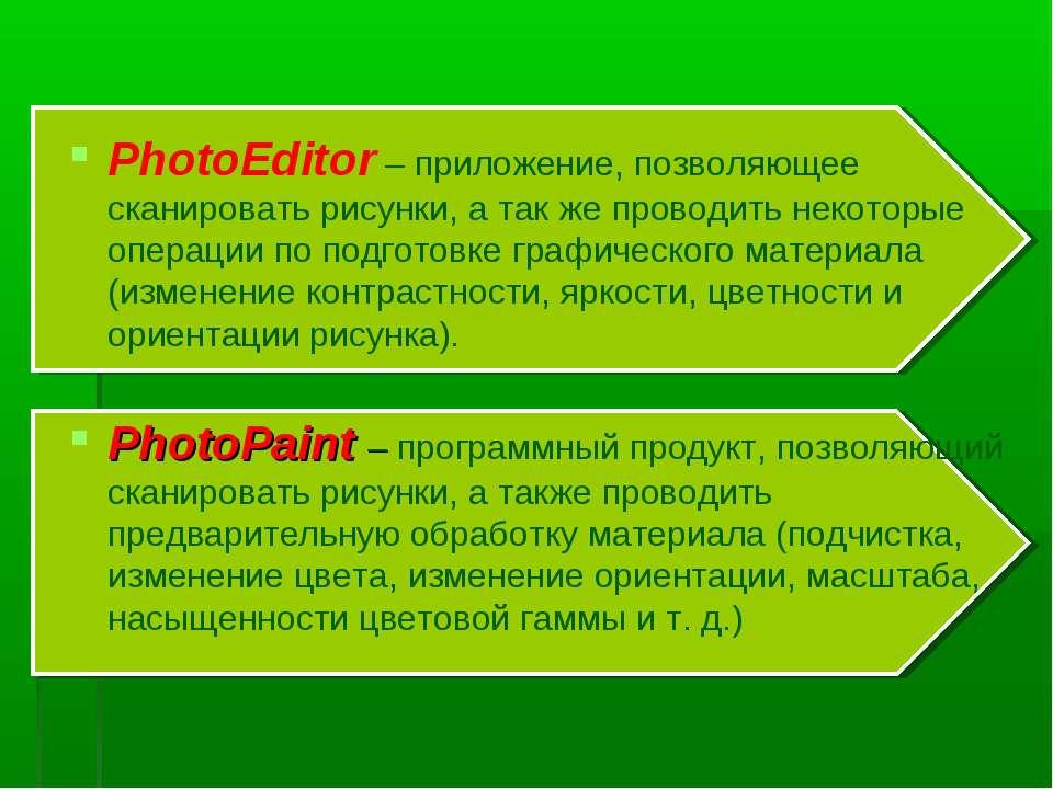 PhotoEditor – приложение, позволяющее сканировать рисунки, а так же проводить...