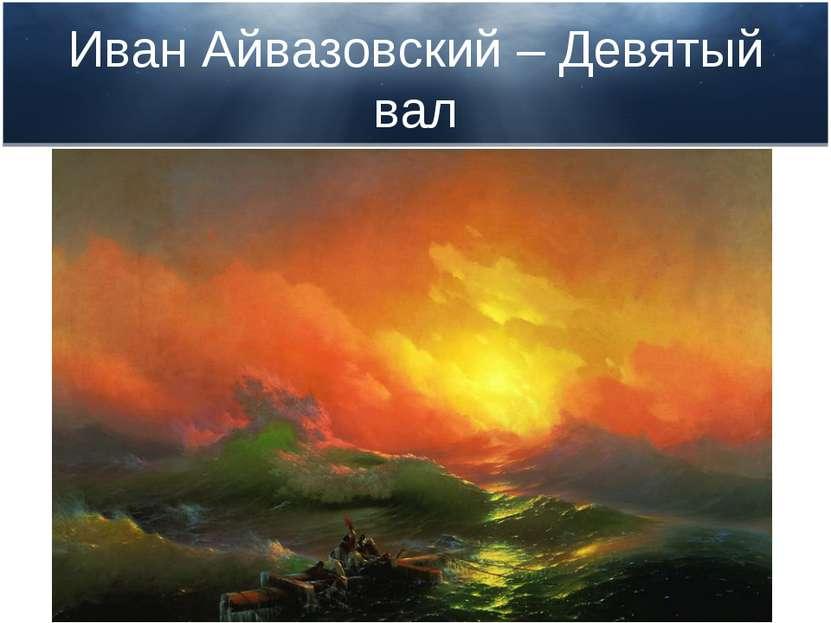 Иван Айвазовский – Девятый вал