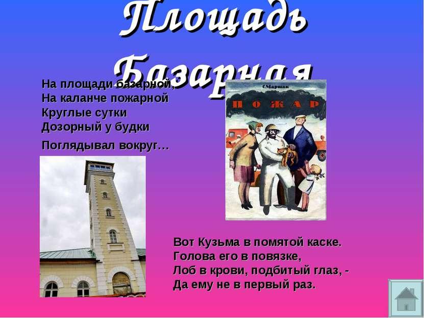 Площадь Базарная На площади базарной, На каланче пожарной Круглые сутки Дозор...