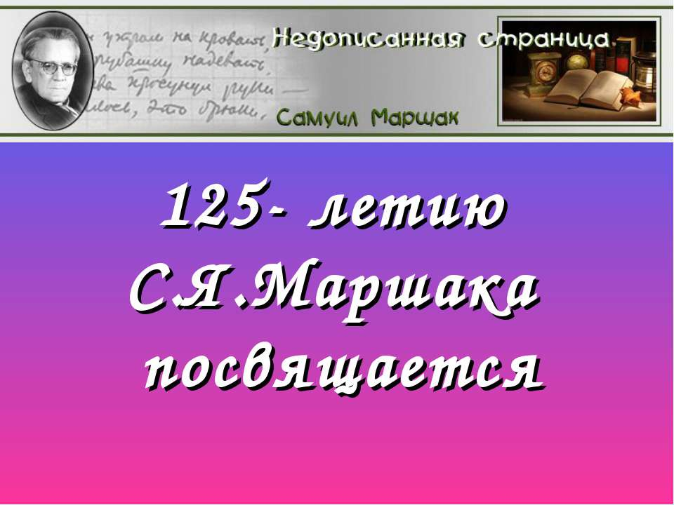 125- летию С.Я.Маршака посвящается