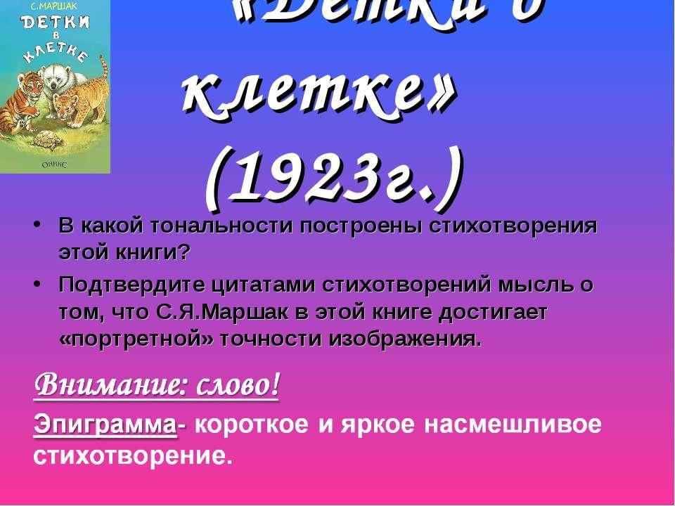 «Детки в клетке» (1923г.) В какой тональности построены стихотворения этой кн...
