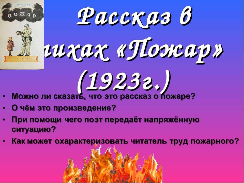 Рассказ в стихах «Пожар» (1923г.)