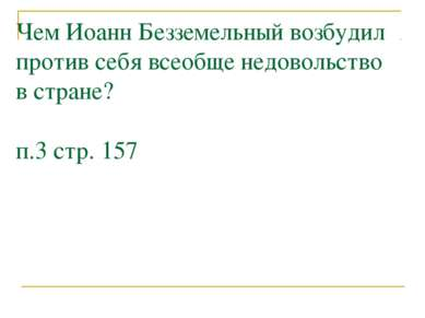 Чем Иоанн Безземельный возбудил против себя всеобще недовольство в стране? п....