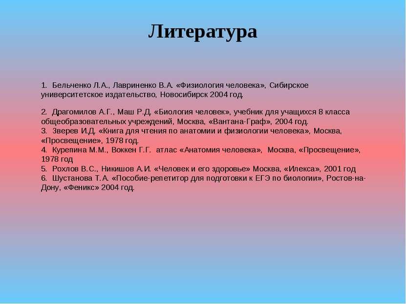 Литература  1. Бельченко Л.А., Лавриненко В.А. «Физиология человека», Сиб...