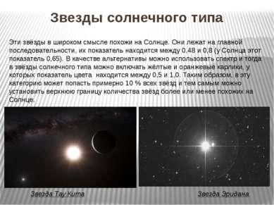 Звезды солнечного типа Эти звёзды в широком смысле похожи на Солнце. Они лежа...