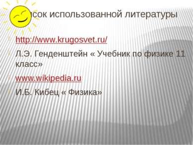 Список использованной литературы http://www.krugosvet.ru/ Л.Э. Генденштейн « ...
