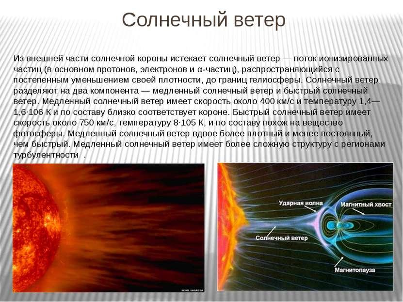 Солнечный ветер Из внешней части солнечной короны истекает солнечный ветер— ...