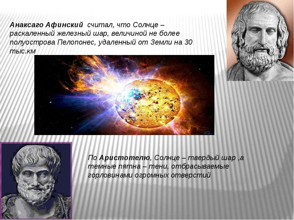 Анаксаго Афинский считал, что Солнце – раскаленный железный шар, величиной не...