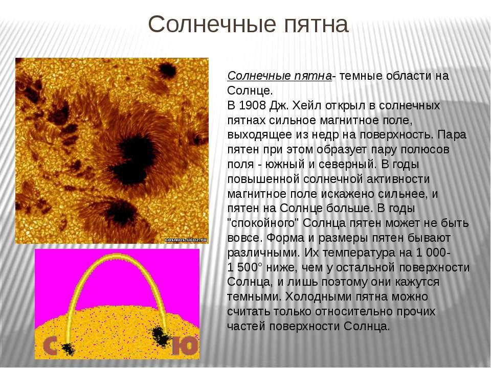 Солнечные пятна Солнечные пятна- темные области на Солнце. В 1908 Дж. Хейл от...