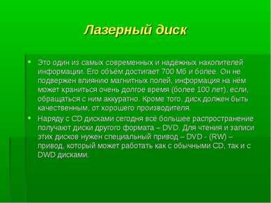 Лазерный диск Это один из самых современных и надёжных накопителей информации...