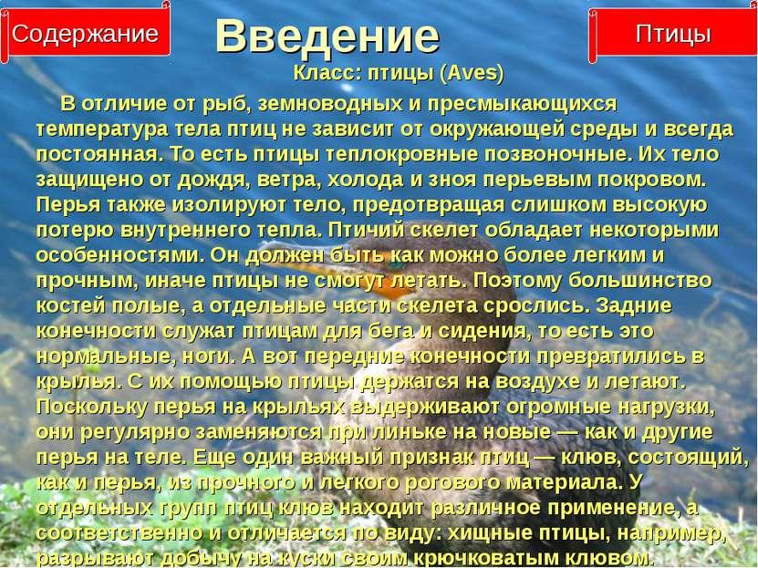 Введение Класс: птицы (Aves) В отличие от рыб, земноводных и пресмыкающихся т...