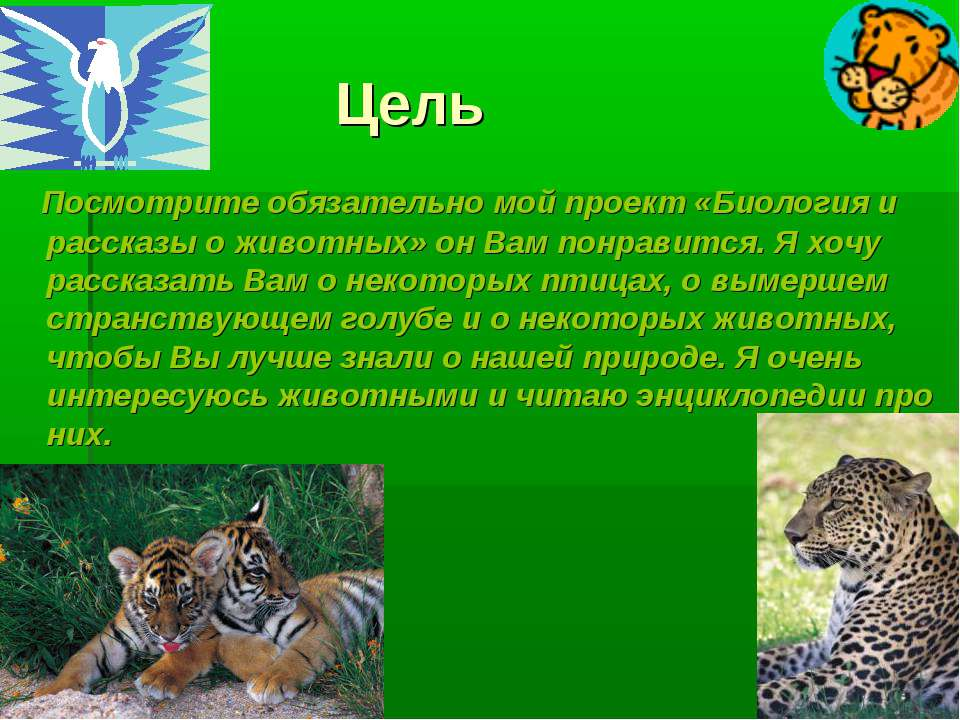 Цель Посмотрите обязательно мой проект «Биология и рассказы о животных» он Ва...