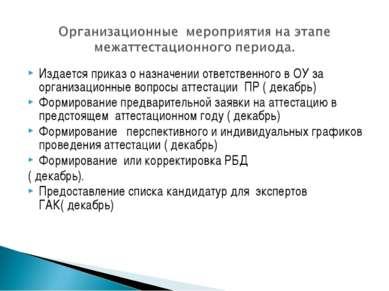 Издается приказ о назначении ответственного в ОУ за организационные вопросы а...