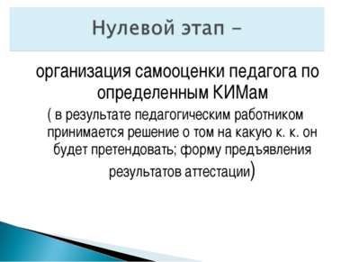 организация самооценки педагога по определенным КИМам ( в результате педагоги...