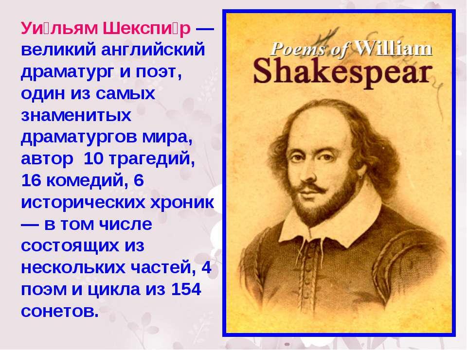 Уи льям Шекспи р — великий английский драматург и поэт, один из самых знамени...