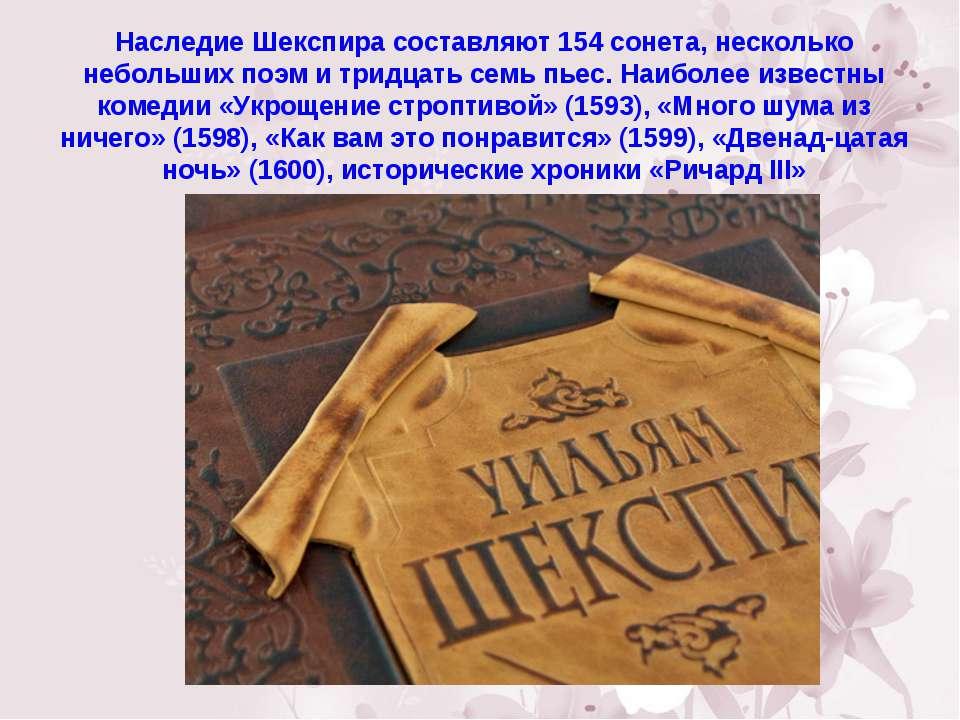 Наследие Шекспира составляют 154 сонета, несколько небольших поэм и тридцать ...