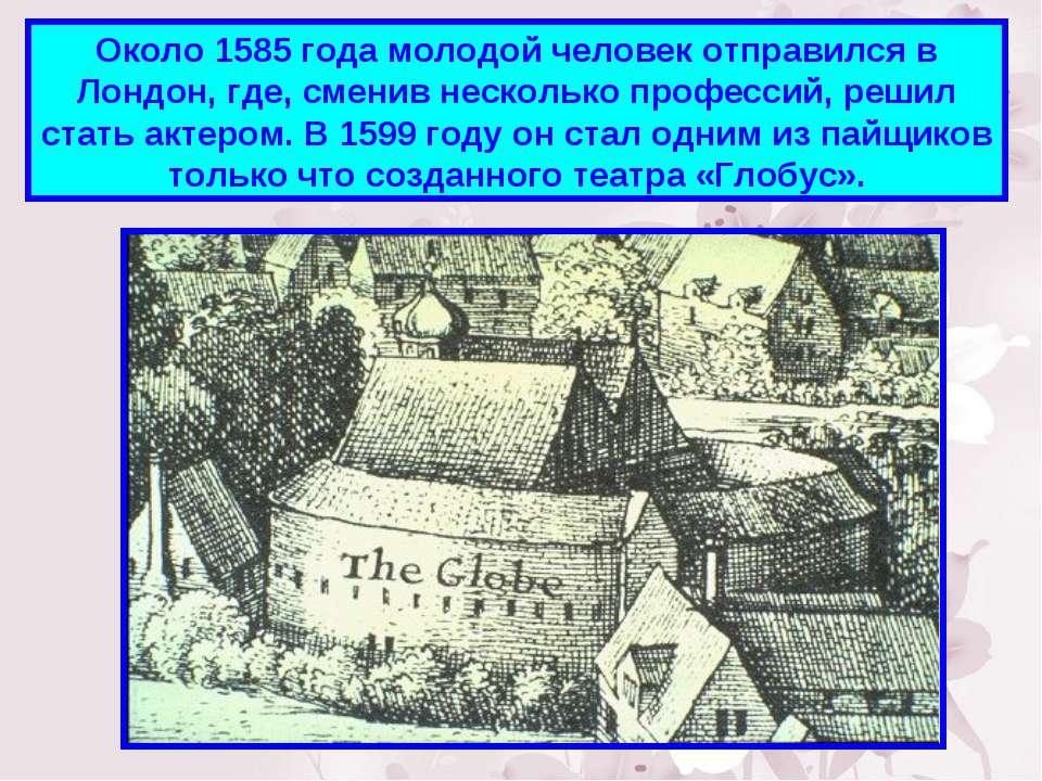 Около 1585 года молодой человек отправился в Лондон, где, сменив несколько пр...