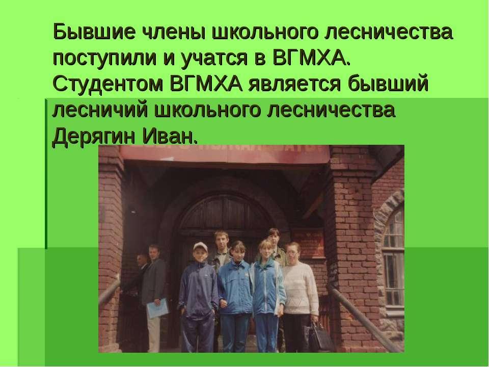 Бывшие члены школьного лесничества поступили и учатся в ВГМХА. Студентом ВГМХ...