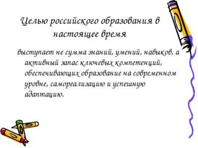 Целью российского образования в настоящее время выступает не сумма знаний, ум...