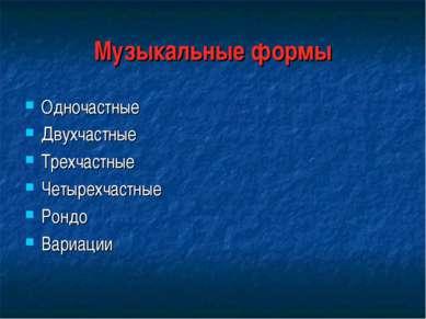 Музыкальные формы Одночастные Двухчастные Трехчастные Четырехчастные Рондо Ва...