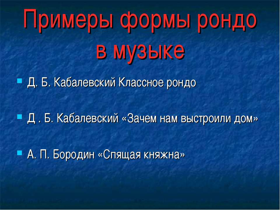 Примеры формы рондо в музыке Д. Б. Кабалевский Классное рондо Д . Б. Кабалевс...