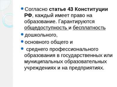 Согласно статье 43 Конституции РФ, каждый имеет право на образование. Гаранти...